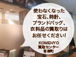 使わなくなった宝石、時計、ブランドバッグ、衣料品の買取りはお任せください! 〜「KOMEHYO買取センター有楽町」〜