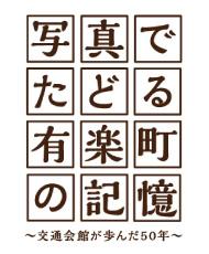 東京交通会館開業50周年記念企画展「写真でたどる有楽町の記憶」 〜交通会館が歩んだ50年〜