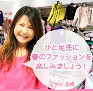 ひと足先に春のファッションを楽しみましょう! 〜「ファド 小松」〜