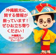 沖縄観光に関する情報が揃っています!ぜひお立ち寄りください! 〜「沖縄観光コンベンションビューロー」〜
