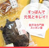すっぽんで元気とキレイ!〜「金沢治与門窯スッポン堂」〜