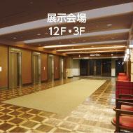 展示会場 12F・3F