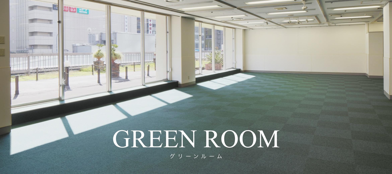 GREEN ROOM - グリーンルーム