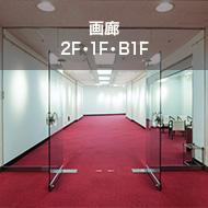 画廊 2F・1F・B1F