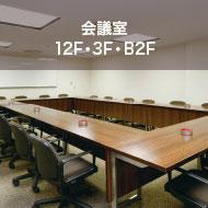 会議室 12F・3F・B2F