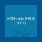 国際観光振興機構 JNTO