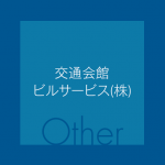 交通会館ビルサービス(株)