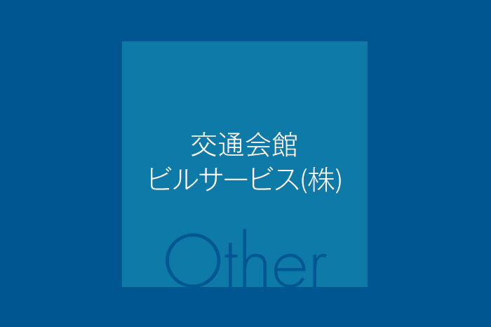 kotsukaikan_service