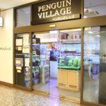 ペンギンビレッジ