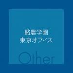 酪農学園 東京オフィス