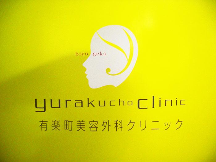 yurakucho_clinic