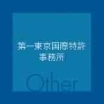 第一東京国際特許事務所