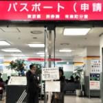 東京都旅券課 有楽町分室