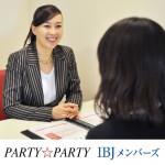 婚活ラウンジ IBJメンバーズ/PARTY☆PARTY