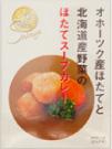 ほたて貝柱と北海道野菜の旨みたっぷりスープカレー