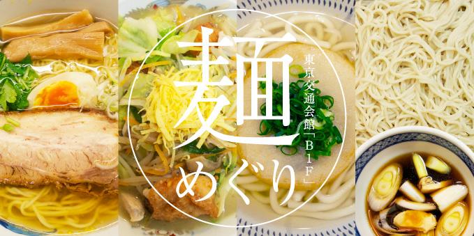 special_noodle_main