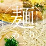 top_noodle_banner