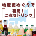 004_drink