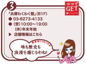 「兵庫わくわく館」(B1F)