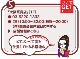 「大阪百貨店」(1F)