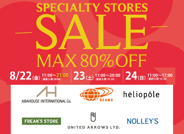 SPECIALITY STORES SALE MAX80%OFF 今回は6社!