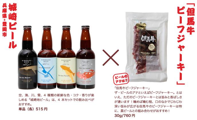 城崎ビール 兵庫県・豊岡市 × 「但馬牛  ビーフジャーキー」