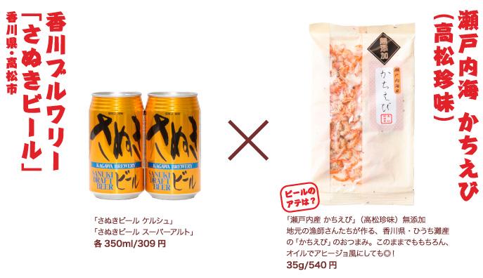 香川ブルワリー 「さぬきビール」 香川県・高松市 × 瀬戸内海 かちえび (高松珍味)