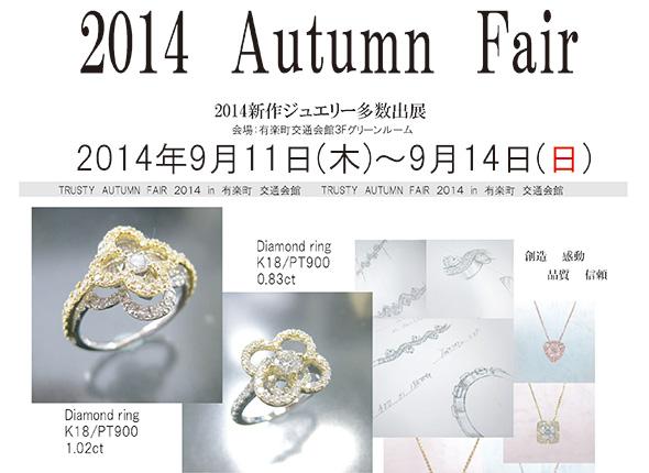 2014 Autumn Fair 新作ジュエリー多数出展!来場特典イベント有!主催:ジュエルトラスティー