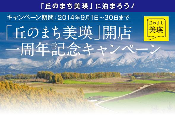 B1F物産館・観光案内「丘のまち美瑛」一周年記念キャンペーン!!