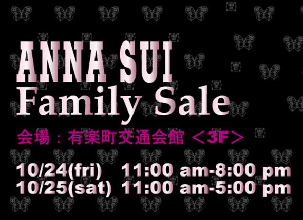 ANNASUI FamilySale!! 30~70%OFFインポートウエア他アクセサリー雑貨全般&KEITAMARUYAMAも!!