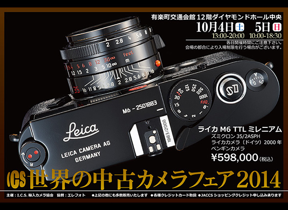 I.C.S世界の中古カメラフェア2014!