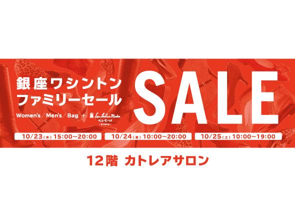12FカトレアサロンA銀座ワシントンファミリーセール!! 10月23(木)24(金)25(土)