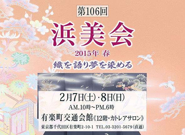 カトレアサロンB 第106回浜美会 開催!