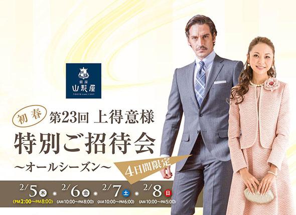 銀座山形屋【初春】第23回上得意様特別ご招待回
