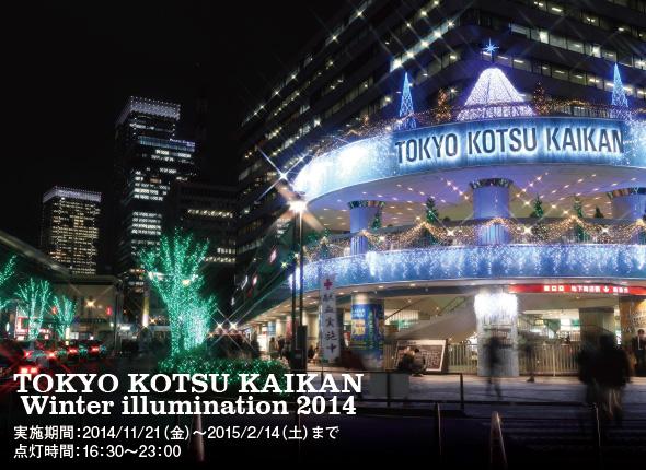 TOKYO KOTSU KAIKAN Winter illumination 2014