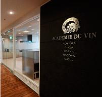 ヤマノミュージックサロン有楽町  ワインスクール アカデミー・デュ・ヴァン 銀座教室