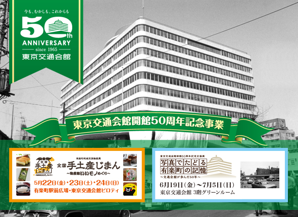 東京交通会館開館50周年記念事業