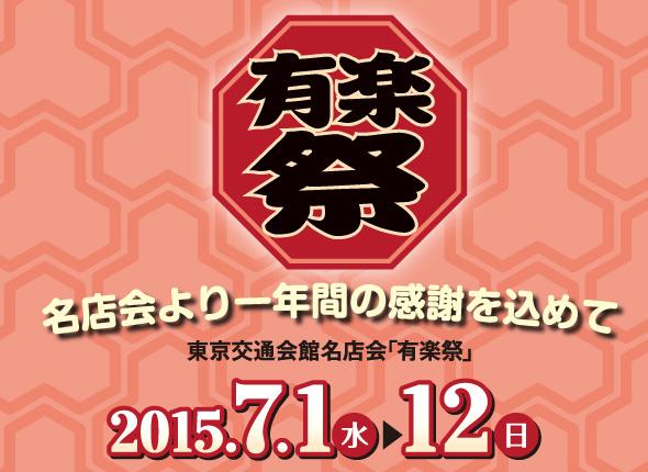 毎年恒例!東京交通会館名店会「有楽祭」いよいよ開催!