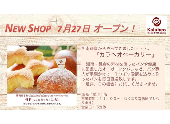 【新店情報】B1Fオーガニックパン Kalaheo bakery 期間限定OPEN!!
