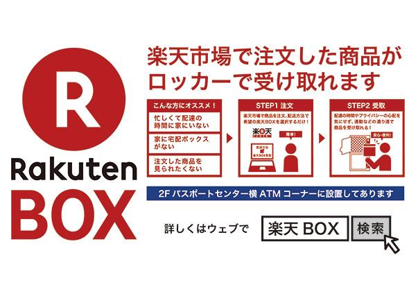 Rakuten BOX 楽天市場で注文した商品がロッカーで受け取れます