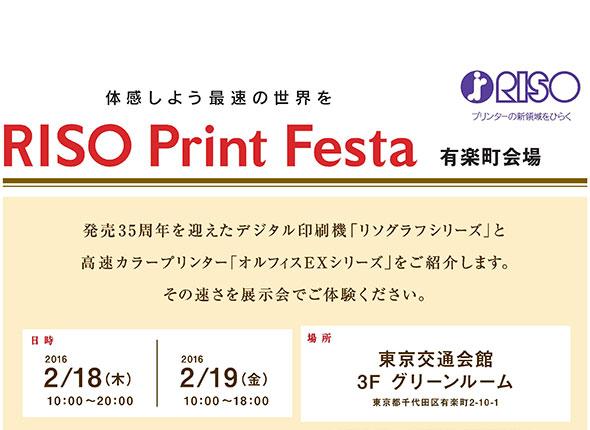 RISO Print Festa ~体感しよう最速の世界を~