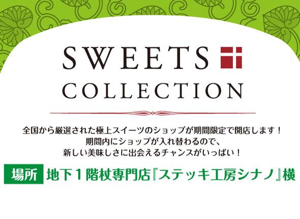 SEWWTS COLLECTION(スイーツコレクション)