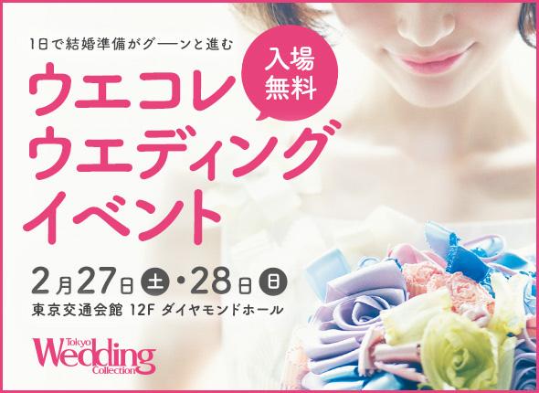 ウエコレ 1日で結婚準備がグーンと進むウエディングイベント♪(入場無料!)