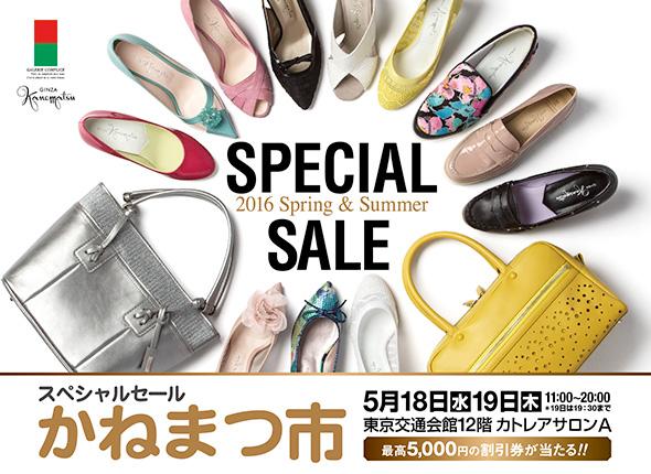 スペシャルセール かねまつ市 2016 Spring&Summer SALE!最高5,000円の割引券が当たる!