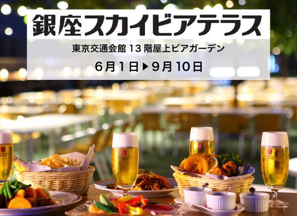 13F銀座スカイビアテラス 6/1~9/10 OPEN!!
