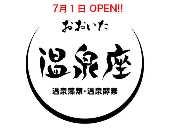 おおいた温泉座~大分県アンテナショップ~7月1日OPEN!! 2日3日とワゴンセールを開催します!