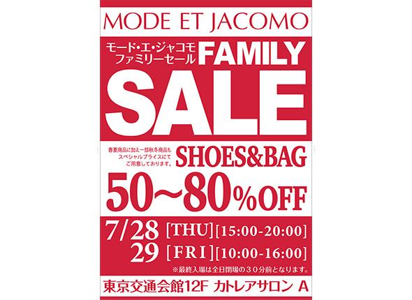 モード・エ・ジャコモファミリーセール開催!シューズ&バッグ50~80%!一部秋冬商品のスペシャルプライス有!