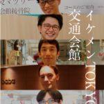 TOKYOイケメン交通会館-3