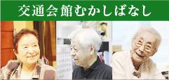 東京交通会館 店主に語ってもらう「交通会館むかしばなし」