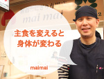 主食を変えると 身体が変わる〜「maimai」〜